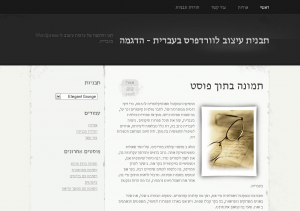 תבנית wordpress elegant-grunge